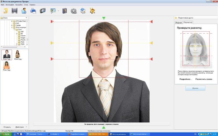 Как скачать программу фото на документы бесплатно